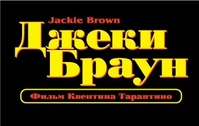jackie,brown,film